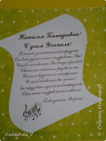 Открытки сделаны к прошлому Дню учителя!  Идея: http://kartonkino.ru/kvilling/kvilling-otkryitka-ko-dnyu-uchitelya/  фото 5