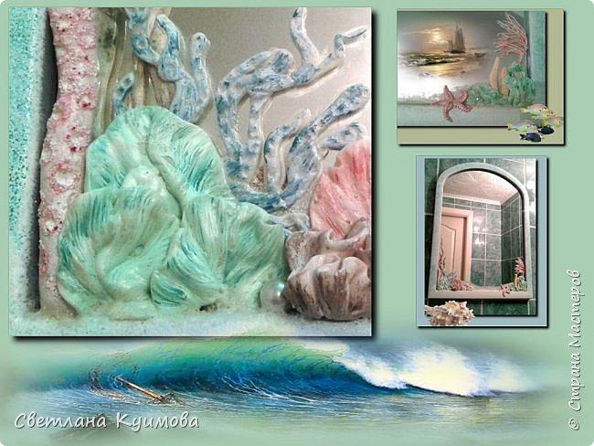 """Как поется в известной песне: """"Море..море..""""  Теперь в нашей ванной комнате есть кусочек моря, точнее маленький коралловый риф. фото 1"""