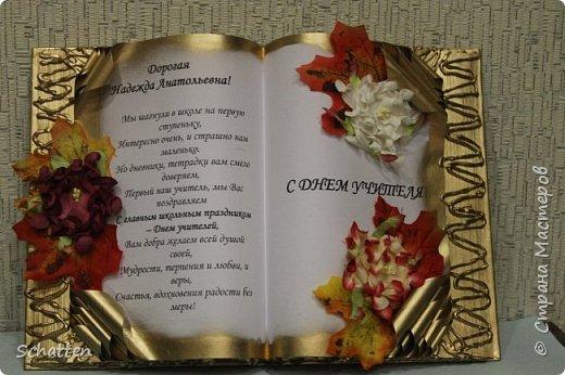 Вот и вторая книга наваялась, первому учителю третьего ребенка))))