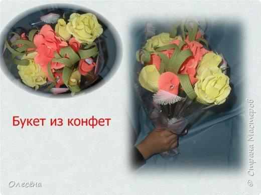 Эту композицию еще в том году сделала, на День учителя))) фото 4
