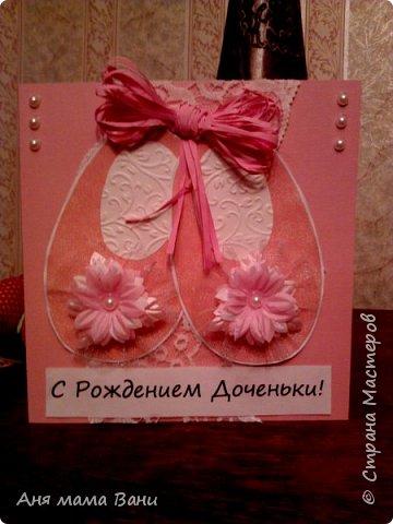 Открытка на рождение девочки фото 1