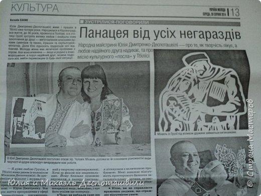 """Друзья! Делимся радостью! О нас опять напечатали в газете! На этот раз на Украине! В """"Украина молодая"""" за 20.08.14 стр. 13"""