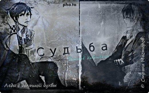 Судьба. фото 2