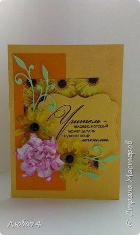 Добрый вечер! Сегодня я с открытками к дню Учителя. фото 2
