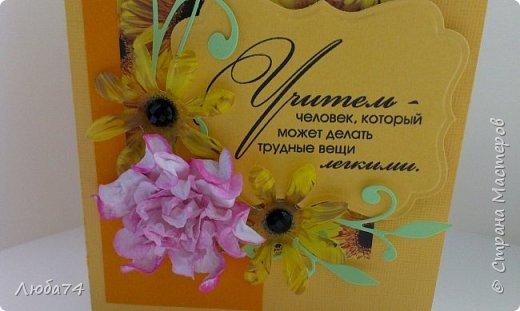 Добрый вечер! Сегодня я с открытками к дню Учителя. фото 3