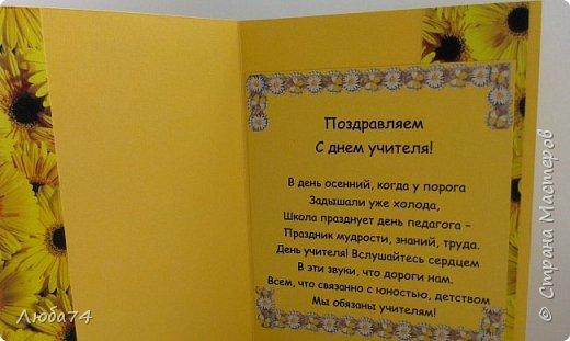 Добрый вечер! Сегодня я с открытками к дню Учителя. фото 5