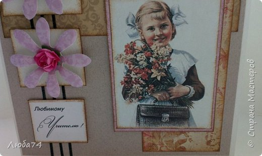Добрый вечер! Сегодня я с открытками к дню Учителя. фото 8