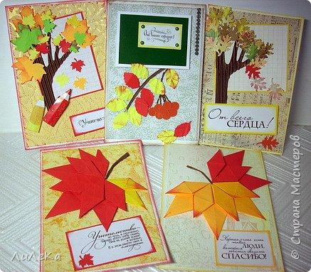 Картинки телефон, открытка своими руками ко дню учителя из бумаги с осенними листочками