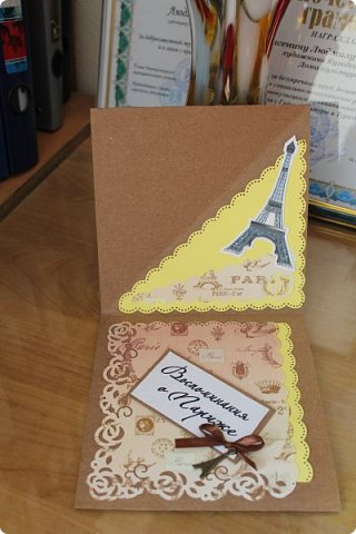 """Давно мечтала о Парижской теме и материал подобрала, а сделать все некогда. А тут надо было родственницу с днем рождения поздравить, а она когда-то бывала в Париже. и вот родилась открыточка """"Воспоминание о Париже"""" фото 5"""