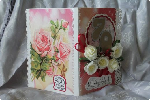 Юбилейная открытка. Такую форму подглядела у кого-то в интернете. http://fb.pinme.ru/pin/530ca4481f85119e7d2512bc/ фото 8