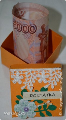 """Всем доброго дня. Я сегодня с коробочкой пожеланий для подруги. Задумывалась как упаковка для денежного подарка. Все сделано, как говориться, """"с нуля"""". Если у кого-то уже есть подобные работы, приношу свои извинения. Смотрим. фото 13"""