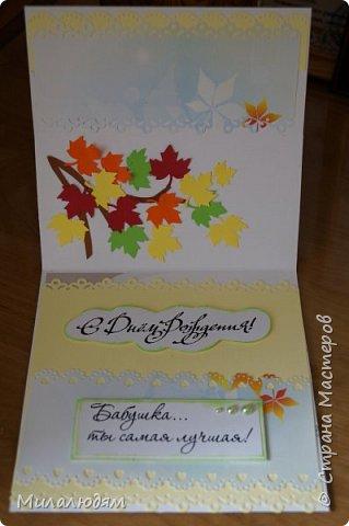 Здравствуйте! Сегодня выставляю осенние открытки своих кружковцев. Девочка делала открытку бабушке на День рождения. Катюше 8 лет. На осеннюю распечатку мы наклеили еще веточки кленовые. Немножко слилось и аляповато получилось. фото 4