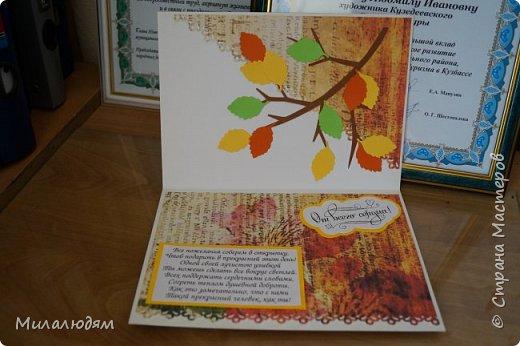 Здравствуйте! Сегодня выставляю осенние открытки своих кружковцев. Девочка делала открытку бабушке на День рождения. Катюше 8 лет. На осеннюю распечатку мы наклеили еще веточки кленовые. Немножко слилось и аляповато получилось. фото 7