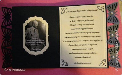 открытка руководителю:
