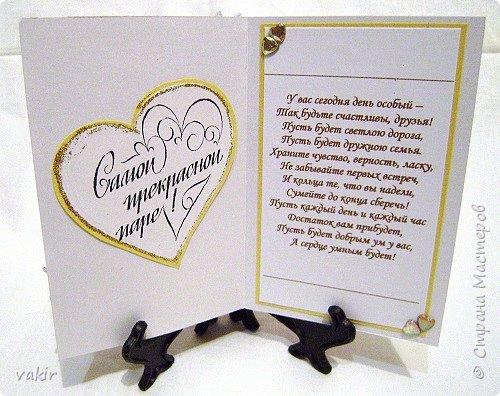 Доброго времени суток всем! Сегодня покажу три свадебных открыточки. фото 13
