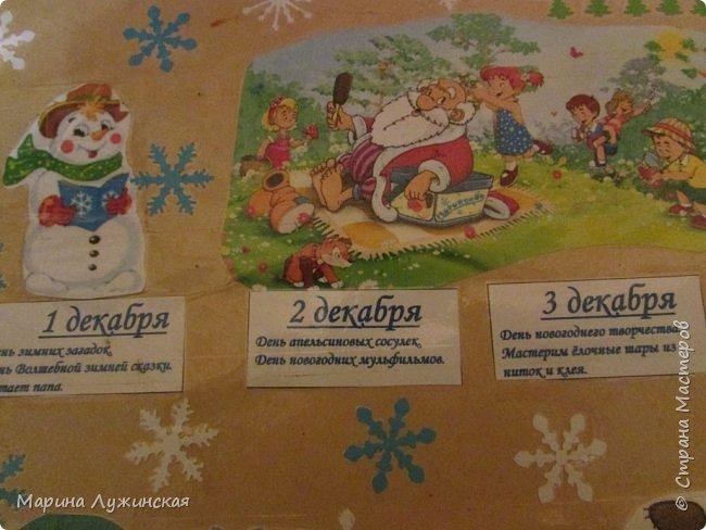 Всем Доброго, позднего, осеннего вечера!!!   Ещё совсем чуточку, и вместо осенних деньков будут зимние... Время летит очень быстро, не за горами Новый Год!!!   Мои детки Очень ждут этот чудный праздник!!!!!!!!!! но ещё больше они ждут, когда наступит Декабрь... а всё потому, что 1 декабря на дверь их комнаты мы вывешиваем КАЛЕНДАРЬ... календарь необычный, который каждый декабрьский денёк превращает в сказку - КАЛЕНДАРЬ ОЖИДАНИЯ НОВОГОГо ГОДА...  про подобный календарь я уже давно наслышана, но всё ни как не решалась на воплощение... в прошлом году я загорелась как никогда!!! и воплотила...   правда пришлось прерыть сотню разных страничек интернета, не спать по ночам почти месяц.... но это стоило того!!!!!!!!!!!!!!  сегодня хочу поделиться с Вами этими идеями. Очень надеюсь, что заражу многих родителей на создание подобного календарика...  фото 4
