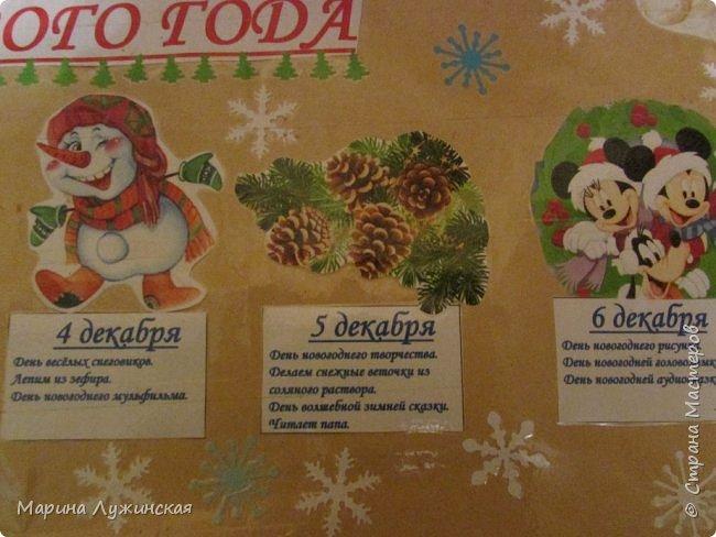 Всем Доброго, позднего, осеннего вечера!!! Ещё совсем чуточку, и вместо осенних деньков будут зимние... Время летит очень быстро, не за горами Новый Год!!! Мои детки Очень ждут этот чудный праздник!!!!!!!!!! но ещё больше они ждут, когда наступит Декабрь... а всё потому, что 1 декабря на дверь их комнаты мы вывешиваем КАЛЕНДАРЬ... календарь необычный, который каждый декабрьский денёк превращает в сказку - КАЛЕНДАРЬ ОЖИДАНИЯ НОВОГОГо ГОДА... про подобный календарь я уже давно наслышана, но всё ни как не решалась на воплощение... в прошлом году я загорелась как никогда!!! и воплотила... правда пришлось прерыть сотню разных страничек интернета, не спать по ночам почти месяц.... но это стоило того!!!!!!!!!!!!!! сегодня хочу поделиться с Вами этими идеями. Очень надеюсь, что заражу многих родителей на создание подобного календарика... фото 5