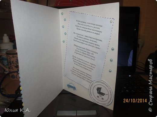Были поводы и решила продолжить работу с открытками. Из этой троицы первой была открытка для мамы на день рождения.  Вторая открытка для коллеги, у которого родился сын. Сделала за 2 вечера. Очень миленькая (мне кажется). Третий - это конверт для денег. У другого коллеги День рождения (пост пишу до того, как она была вручена :) Так что Вы увидели его раньше, чем хозяин ;-))    И так.... Начнем! фото 12