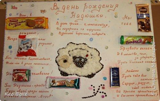 pobedpix.com / Плакат Из Шоколадок Сестре