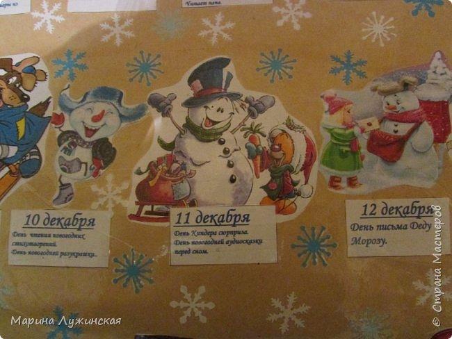 Всем Доброго, позднего, осеннего вечера!!! Ещё совсем чуточку, и вместо осенних деньков будут зимние... Время летит очень быстро, не за горами Новый Год!!! Мои детки Очень ждут этот чудный праздник!!!!!!!!!! но ещё больше они ждут, когда наступит Декабрь... а всё потому, что 1 декабря на дверь их комнаты мы вывешиваем КАЛЕНДАРЬ... календарь необычный, который каждый декабрьский денёк превращает в сказку - КАЛЕНДАРЬ ОЖИДАНИЯ НОВОГОГо ГОДА... про подобный календарь я уже давно наслышана, но всё ни как не решалась на воплощение... в прошлом году я загорелась как никогда!!! и воплотила... правда пришлось прерыть сотню разных страничек интернета, не спать по ночам почти месяц.... но это стоило того!!!!!!!!!!!!!! сегодня хочу поделиться с Вами этими идеями. Очень надеюсь, что заражу многих родителей на создание подобного календарика... фото 9