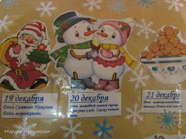 Всем Доброго, позднего, осеннего вечера!!! Ещё совсем чуточку, и вместо осенних деньков будут зимние... Время летит очень быстро, не за горами Новый Год!!! Мои детки Очень ждут этот чудный праздник!!!!!!!!!! но ещё больше они ждут, когда наступит Декабрь... а всё потому, что 1 декабря на дверь их комнаты мы вывешиваем КАЛЕНДАРЬ... календарь необычный, который каждый декабрьский денёк превращает в сказку - КАЛЕНДАРЬ ОЖИДАНИЯ НОВОГОГо ГОДА... про подобный календарь я уже давно наслышана, но всё ни как не решалась на воплощение... в прошлом году я загорелась как никогда!!! и воплотила... правда пришлось прерыть сотню разных страничек интернета, не спать по ночам почти месяц.... но это стоило того!!!!!!!!!!!!!! сегодня хочу поделиться с Вами этими идеями. Очень надеюсь, что заражу многих родителей на создание подобного календарика... фото 15