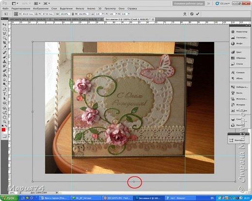 Графика компьютерная Мастер-класс Как выровнять изображение в Фотошопе мини-МК для чайников  фото 7
