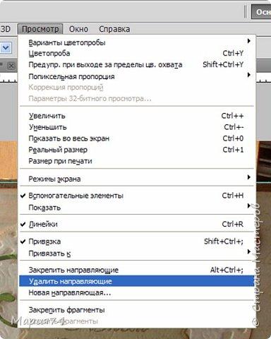 Графика компьютерная Мастер-класс Как выровнять изображение в Фотошопе мини-МК для чайников  фото 8