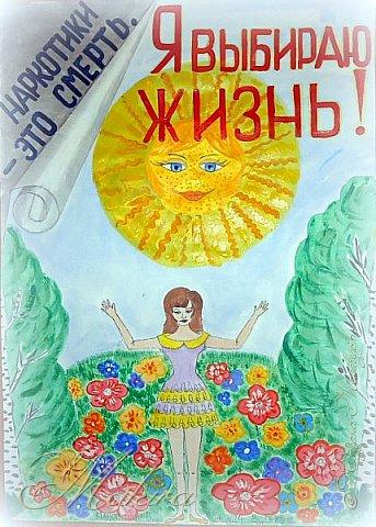 """С внучкой рисовали плакат к акции """"Молодежь против наркотиков"""" 2 класс."""