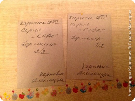 Мои карточки атс. 1 - я для ЯрКаЯ_ДеВчОнКа 2 - я для Katrina_Katerina  фото 2