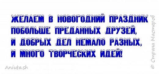 Копилка новогодних пожеланий. фото 4