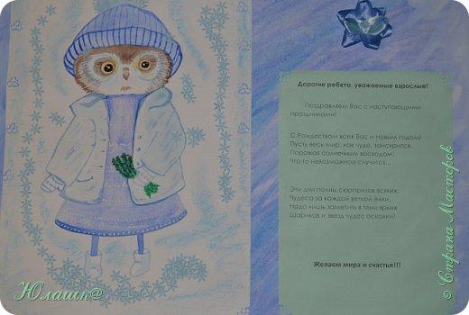 Доброй ночи,мастерицы! Для поздравительного плаката нарисовала совушку. Идея Инги Пальцер http://vk.com/ingapaltserart Использовала в основном акварель, немного гуаши. Фон затонировала пастелью. И наклеила снежинки-вырубки. Очень хотелось,чтобы совушка получилась милой и нежной. фото 2