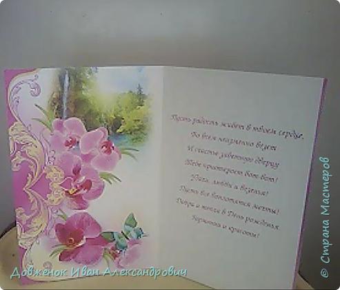 Добрый день, жители страны мастеров. У моей мамы вчера было день Рождения. И я сделал вот такой подарочек. Вазу с цветами и открытку в технике квиллинг.  ...Извиняюсь, за то что вчера не показал, вчера получилось лишь только загрузить мастер класс по изготовлению рождественского ангелочка, а потом уже возникли проблемки ........ Хочу сказать ОГРОМНОЕ спасибо, кто помог мне найти и мк цветочков и кто предложил другие варианты вазы  . Без вас нечего бы не было  ........ Вариантов цветов было очень много, вы мне предлагали сделать по схеме и по мк и по видео мк и т.п.    фото 9