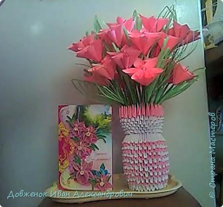 Добрый день, жители страны мастеров. У моей мамы вчера было день Рождения. И я сделал вот такой подарочек. Вазу с цветами и открытку в технике квиллинг.  ...Извиняюсь, за то что вчера не показал, вчера получилось лишь только загрузить мастер класс по изготовлению рождественского ангелочка, а потом уже возникли проблемки ........ Хочу сказать ОГРОМНОЕ спасибо, кто помог мне найти и мк цветочков и кто предложил другие варианты вазы  . Без вас нечего бы не было  ........ Вариантов цветов было очень много, вы мне предлагали сделать по схеме и по мк и по видео мк и т.п.    фото 1