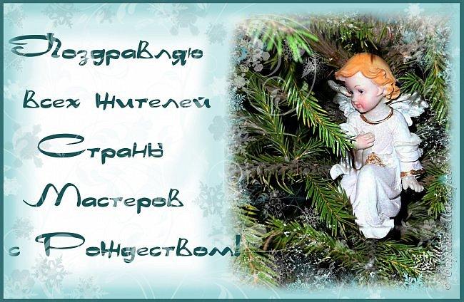 Здравствуйте, жители славной Страны Мастеров!!! Поздравляю вас с Рождеством Христовым! Здоровья вам и вашим близким, счастья и успехов! Пусть крепнет вера, умножается любовь и не оскудевает надежда!