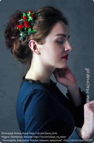 Фотограф : Иляна Лерке Модель Екатерина Волкова Веточка была создана специально для съёмки в стиле гламур , подарена модели фото 2