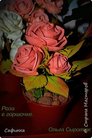 """Всем привет!!! И снова, я Ольга Сыротюк с Вами...Представляю сегодня Вашему вниманию...очередной заказик  цветочной композиции """"Чудо в горшочке""""...Использовала новенький цвет Фоама """"Коралловый"""" Для тех кто хочет  по пробовать сотворить такую композицию... у меня есть подробный Мастер -класс в блоге в двух частях https://stranamasterov.ru/blog/345097 ...добро пожаловать...возникнут вопросы,задавайте...обязательно уделю Вам внимание...мои дорогие ))))) фото 1"""