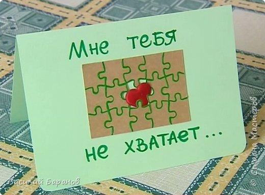 """Открытка """"Love puzzle"""""""