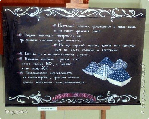 Здравствуйте, дорогие соседи! 11 января белорусскому шоколаду исполнилось 110 лет. Именно в этот день в далеком 1905 году в Минске открылась первая кондитерская. А ровно месяц назад в Витебске открылся первый в Белоруси музей шоколада. Находится он на первом этаже обыкновенного жилого дома. А побывали мы там целой компанией- к нам в гости на 18-летие мой дочери Яны приехала моя сестра Юля с дочерью Дашей из Ростова-на Дону. Встретили нас две приветливые женщины- директор музея Любовь Иванова со свой помощницей. Чтобы было поменьше исскушения попробовать сладкие экспонаты вместе с билетами нам вручили по маленькой шоколадке фото 10