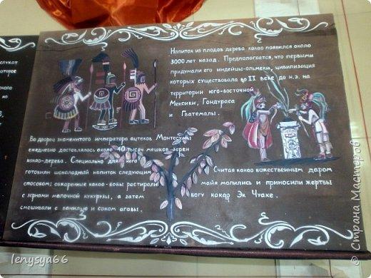 Здравствуйте, дорогие соседи! 11 января белорусскому шоколаду исполнилось 110 лет. Именно в этот день в далеком 1905 году в Минске открылась первая кондитерская. А ровно месяц назад в Витебске открылся первый в Белоруси музей шоколада. Находится он на первом этаже обыкновенного жилого дома. А побывали мы там целой компанией- к нам в гости на 18-летие мой дочери Яны приехала моя сестра Юля с дочерью Дашей из Ростова-на Дону. Встретили нас две приветливые женщины- директор музея Любовь Иванова со свой помощницей. Чтобы было поменьше исскушения попробовать сладкие экспонаты вместе с билетами нам вручили по маленькой шоколадке фото 3