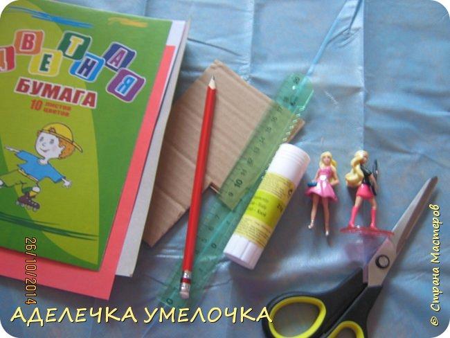 Привет! давно ещё я делала этот домик для маленьких куколок из киндера...выкладываю сейчас...   материалы: -бумага цветная -картон плотный -игрушечки(у меня мини барби) -ножницы -линейка -карандаш  -клей фото 1
