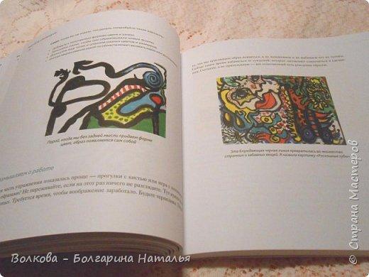Всем доброго времени суток! И снова я к вам с отзывом об очередной книге для творческих людей. На этот раз речь пойдёт о  книге «Рисуйте свободно» (РС)  Барбары Дайан Берри (М.: Манн, Иванов и Фербер, 2015). Моё первое впечатление после первого поверхностного осмотра книги сложно словами передать. Это был просто ужас!!! Такое изобилие иллюстраций á la «каляки-маляки» меня сначала привело в ступор. Мне кажется, что если не каждого, то очень многих такое впечатление ожидает сразу же, как только книга окажется у них в руках.  фото 5