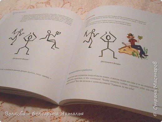 Всем доброго времени суток! И снова я к вам с отзывом об очередной книге для творческих людей. На этот раз речь пойдёт о  книге «Рисуйте свободно» (РС)  Барбары Дайан Берри (М.: Манн, Иванов и Фербер, 2015). Моё первое впечатление после первого поверхностного осмотра книги сложно словами передать. Это был просто ужас!!! Такое изобилие иллюстраций á la «каляки-маляки» меня сначала привело в ступор. Мне кажется, что если не каждого, то очень многих такое впечатление ожидает сразу же, как только книга окажется у них в руках.  фото 6