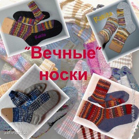 Гардероб Мастер-класс Вязание спицами Вечные носки Пряжа фото 1