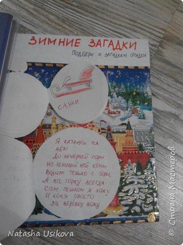 29  декабря в школе был последний учебный день. Я с маленьким Ваней забрала Саню из школы, и мы помчались домой собирать вещи:завтра утром мы сядем в поезд. Впереди рождественские каникулы, встреча с бабушкой в Гомеле и нашим крёстным, который приедет к нам из Киева.  Каникулы каникулами, но от учительницы мы получили задание: сделать книжку с загадками на любую тему:музыкальную, спортивную,новогоднюю...словом любую. И поскольку на дворе зима, решено было сделать зимнюю книжку. фото 11