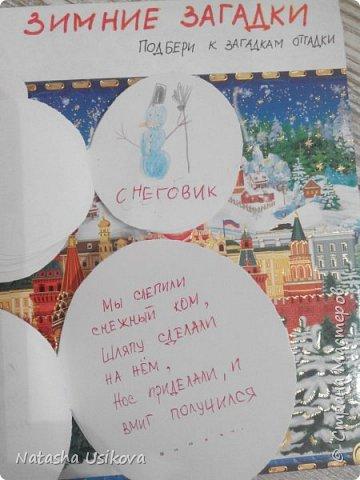 29  декабря в школе был последний учебный день. Я с маленьким Ваней забрала Саню из школы, и мы помчались домой собирать вещи:завтра утром мы сядем в поезд. Впереди рождественские каникулы, встреча с бабушкой в Гомеле и нашим крёстным, который приедет к нам из Киева.  Каникулы каникулами, но от учительницы мы получили задание: сделать книжку с загадками на любую тему:музыкальную, спортивную,новогоднюю...словом любую. И поскольку на дворе зима, решено было сделать зимнюю книжку. фото 12