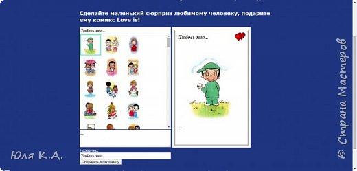 В преддверии 14 февраля может быть кому-то пригодится... Наткнулась в интернете на сайт, где можно на вкладышах от жвачки Love is... делать свои подписи и сохранять картинку себе на компьютер. Делается достаточно просто.  Переходим по ссылке: http://luv-is.com/Create и попадаем вот на такую страничку. фото 1