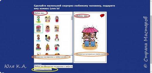 В преддверии 14 февраля может быть кому-то пригодится... Наткнулась в интернете на сайт, где можно на вкладышах от жвачки Love is... делать свои подписи и сохранять картинку себе на компьютер. Делается достаточно просто.  Переходим по ссылке: http://luv-is.com/Create и попадаем вот на такую страничку. фото 2
