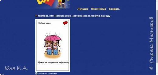 В преддверии 14 февраля может быть кому-то пригодится... Наткнулась в интернете на сайт, где можно на вкладышах от жвачки Love is... делать свои подписи и сохранять картинку себе на компьютер. Делается достаточно просто.  Переходим по ссылке: http://luv-is.com/Create и попадаем вот на такую страничку. фото 3