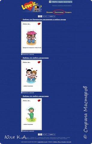 В преддверии 14 февраля может быть кому-то пригодится... Наткнулась в интернете на сайт, где можно на вкладышах от жвачки Love is... делать свои подписи и сохранять картинку себе на компьютер. Делается достаточно просто.  Переходим по ссылке: http://luv-is.com/Create и попадаем вот на такую страничку. фото 6