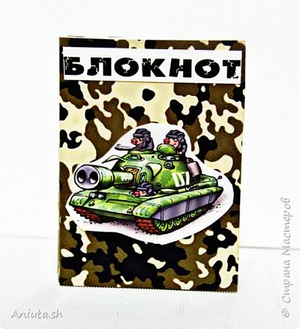 Сделала мужу на 23 февраля блокнот и открыточку на скорую руку. Все связано с танками. фото 2